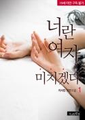 너란 여자, 미치겠다 1/2