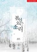 [BL][합본]봄이 오는 소리