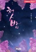 [합본]첫밤