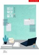 [합본][BL]비서 육아 일기