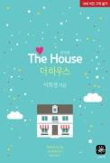 The House (개정판)