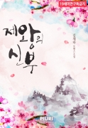 [합본]제왕의 신부