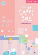 [합본]마이 로맨틱 오피스