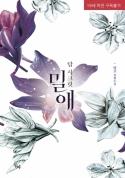 [합본]밀애