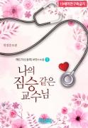 나의 짐승 같은 교수님 (개정증보판) 1/2