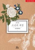 [BL][합본]소년의 계절