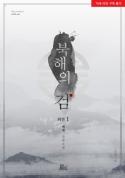 [BL]북해의 검 외전 1/2