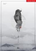 [BL][합본]북해의 검 (외전포함)