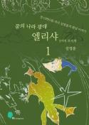 꿈의 나라 광대 엘리샤 3가지 무지개 1/2