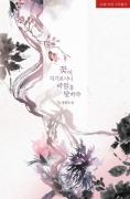 [BL][합본]꽃이 지기로서니 바람을 탓하랴