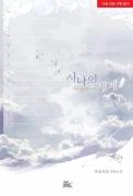 [BL][합본]서나의 세계