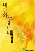 내 안의 노랑나비