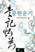 풍현운기 1/5