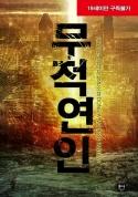 [합본]무적연인