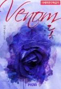 venom: 독