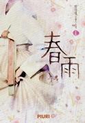 춘우(春雨) 1/2