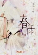 [합본]춘우(春雨)