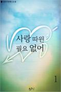 사랑 따윈 필요 없어 1/2