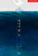 [BL][합본]바다의 밤