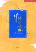 나를 봐주세요 1/2