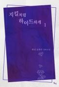 지킬처럼 하이드하게 1/2