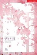 [BL][합본]벚꽃 튀김