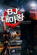 [합본]BJ 대마왕