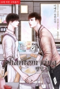 [BL]팬텀 링(phantom ring) 1/2