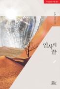 [BL][합본]열사의 끝