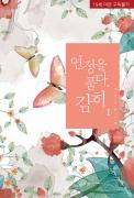 연정을 품다, 감히 1/2