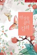 [합본]연정을 품다, 감히