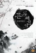 [합본]곤륜재건기