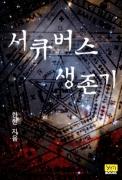 [합본]서큐버스 생존기