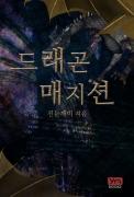 [합본]드래곤 매지션