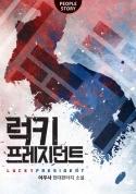 [합본]럭키 프레지던트