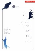 [합본]어린, 오빠, 친구