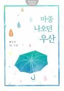 [BL]마중 나오던 우산 1/3