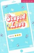 [BL]스투피드 러브(Stupid Love)