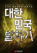대한민국 발차기 1/10