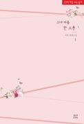 그대 마음 한 스푼(외전증보판) 1/2
