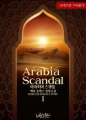 아라비아 스캔들 (Arabia Scandal) 1/2