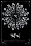 [합본]탐닉
