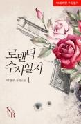 로맨틱 수사일지 1/3