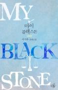마이 블랙스톤(My Blackstone)