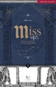 [BL]Miss 1/2