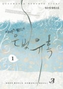 아이스월드의 은빛유혹 1/2