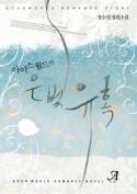 [합본]아이스월드의 은빛유혹
