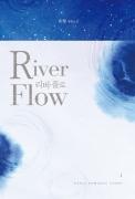 리버 플로(River Flow) 1/2