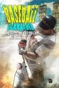 [합본]베이스볼 커맨더