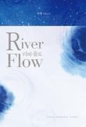 [합본]리버 플로(River Flow)